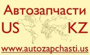 Запчасти для иномарок из США - Шымкент