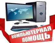 Ремонт компьютеров,  ноутбуков,  нетбуков(Экста лечение) в Шымкенте