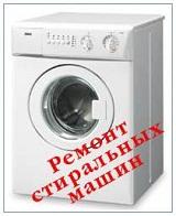 Ремонт стиральные машины не дорого