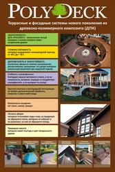Террасные доски и стеновые панели из древесно-полимерного композита
