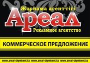 Рекламные услуги в Шымкенте