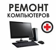 Ремонт и обслуживание компьютеров,  программы
