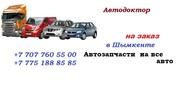 запчасти авто недорого дешево Шымкент машина   б/у куплю