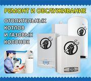 Ремонт Газовых Котлов,  Шымкент