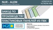 NURALEM - завод по производству пластиковых панелей из ПВХ.