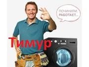 Ремонт стиральных машин.Вызов бесплатно.Тимур.