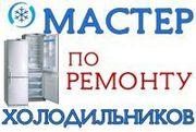 Ремон холодильников и кондиционеров всех марок.. качественно