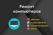 Ремонт компьютера и ноутбука выезд на дом и офис Круглосуточно 24/7