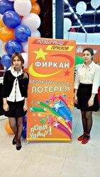 Промо-акции в Шымкенте