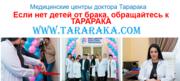 Лечение всех видов бесплодия в Казахстане