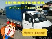 Грузоперевозки ИП Грузо-Такси-13 Газель