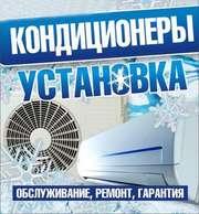 Ремонт и установка КОНДИЦИОНЕРОВ в Шымкенте.