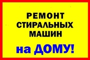 Ремонт СТИРАЛЬНЫX МАШИН в Шымкенте