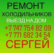 РЕМОНТ ХОЛОДИЛЬНИКОВ НА ДОМУ С ГАРАНТИЕЙ!