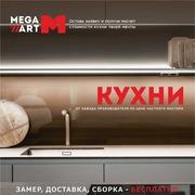 Кухонные гарнитуры в Шымкенте | Торговый дом Mega Art