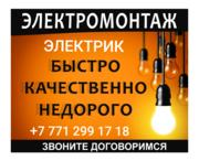 Услуги Электрика Электромонтажники